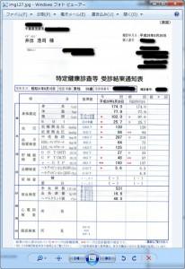 特定健康診査等 受診結果通知表
