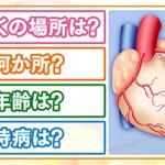 NHK「今日の健康」で「心筋梗塞を防ぐ」シリーズ その4(心筋梗塞を防ぐ「カテーテルかバイパス手術か」)