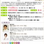 千葉県茂原市「特定健康審査 結果説明会」